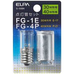 ELPA 点灯管 FG-1E・4PG-58BN G58BN