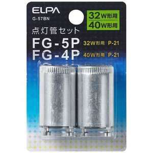 ELPA 点灯管 FG-4P・5PG-57BN G57BN