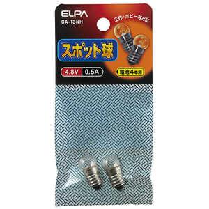 ELPA スポット球 4.8V 0.5A[口金E10 /2個入] GA13NH