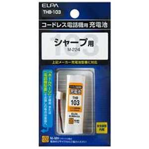 ELPA コードレス子機用充電池 THB103