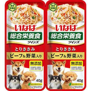 いなばペットフード ツインズ twins とりささみ&ビーフ 野菜入 40g×2パック入 犬 ツインズトリササミ・ビーフヤサイ80