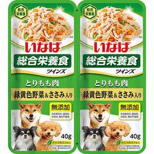いなばペットフード ツインズ twins とりもも肉&緑黄色野菜 ささみ入 40g×2パック 犬 ツインズトリモモニク・ヤサイ80G