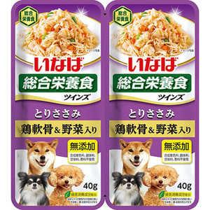 いなばペットフード ツインズ 鶏軟骨&野菜入り 40g×2パック TW-07 犬 TW07ツインズササミナンコツヤサイ
