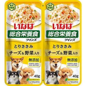 いなばペットフード ツインズ とりささみ チーズ・野菜入り 40g×2パック TW-08 犬 ツインズチーズヤサイ80G