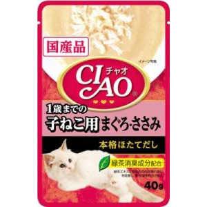 いなばペットフード チャオ CIAOパウチ 1歳までの子ねこ用 まぐろ・ささみ IC-206 猫 IC206P40G1サイマグロ40G