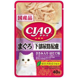 いなばペットフード CIAOパウチ下部尿路配慮まぐろささみ入ほたて味40g 猫 CP40Gカブマクロホタテ40G