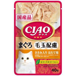 いなばペットフード CIAOパウチ毛玉配慮まぐろささみ入ほたて味40g 猫 CP40Gケタママクロホタテ40G
