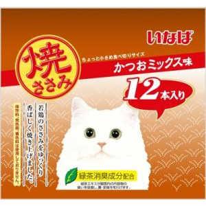 いなばペットフード いなば 焼ささみ かつおミックス味 12本入り QSC-17 猫 QSC17ヤキササミカツオ