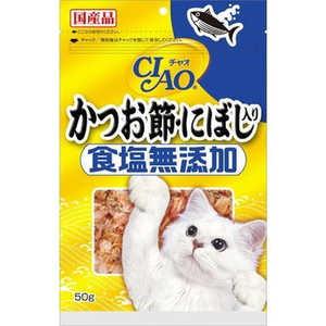 いなばペットフード チャオ CIAO かつお節 にぼし入り 食塩無添加 50g CS-17 猫 CS17カツオフシニボシショクエン