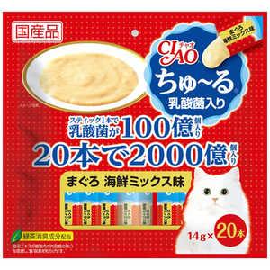 いなばペットフード CIAOちゅ~る乳酸菌入りまぐろ海鮮ミックス味14g×20本 猫 20チュールニュウサンマクロ