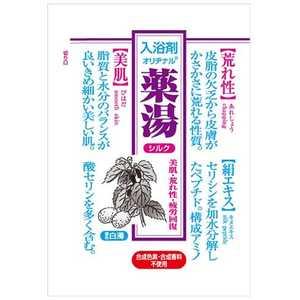 オリヂナル 薬湯分包シルク 30g オリヂナルヤクトウブンポウシルク