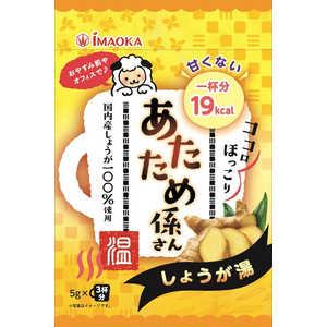 今岡製菓 あたため係さん(甘くないしょうが湯)5g×3袋 5gx3袋 アマクナイショウガユ