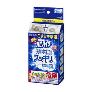 強力カビハイター 排水口スッキリ 粒状40g×3袋