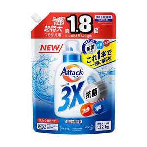 花王 アタック3X つめかえ用 1220g 1.22kg アタツク3Xカエ1220G
