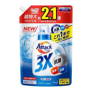 花王 【大容量】アタック 3X(抗菌・消臭・洗浄もこれ1本で解決! )詰め替え1440g [液体洗剤] 1.44kg アタツク3Xカエ1440G