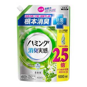 ハミング 消臭実感 リフレッシュグリーンの香り つめかえ用 特大サイズ 1000ml