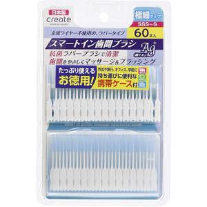 クリエイト スマートイン歯間ブラシ 極細タイプ SSS-Sサイズ 60本入 首都圏限定 スマートインゴクボソ60