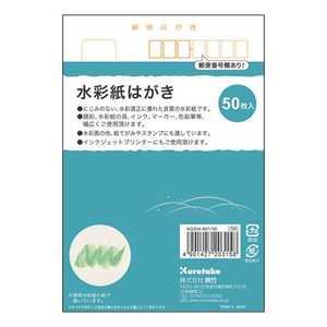 呉竹 水彩紙はがき(50枚入) KG20480750