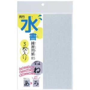 呉竹 [習字] 水書練習用紙 無地(B5・3枚入) KN3754