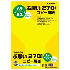 キョクトウアソシエイツ ぶ厚いコピー用紙 270gsm(A4・20枚) PPC270A4