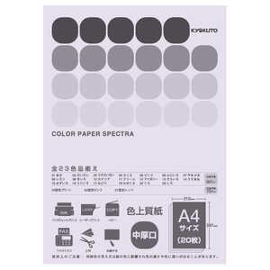 キョクトウアソシエイツ 〔各種プリンタ〕 カラーペーパースペクトラ 80g/m2(A4・20枚) ふじいろ CPC06