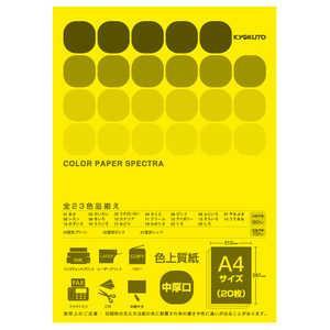 キョクトウアソシエイツ 〔各種プリンタ〕 カラーペーパースペクトラ 80g/m2(A4・20枚) レモン レモン CPC08