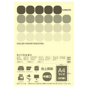キョクトウアソシエイツ 〔各種プリンタ〕 カラーペーパースペクトラ 80g/m2(A4・20枚) クリーム クリーム CPC11