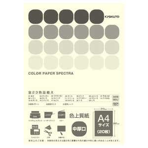 キョクトウアソシエイツ 〔各種プリンタ〕 カラーペーパースペクトラ 80g/m2(A4・20枚) アイボリー アイボリー CPC12