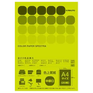 キョクトウアソシエイツ 〔各種プリンタ〕 カラーペーパースペクトラ 75g/m2(A4・20枚) 蛍光グリーン 蛍光グリーン CPC19