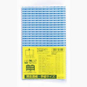 クツワ クリアーカバー 通帳サイズ 通帳サイズ DH003