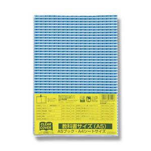 クツワ クリアーカバー A5サイズ A5サイズ DH008