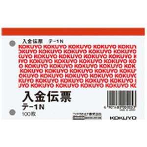 コクヨ [伝票・帳票] 入金伝票 B7ヨコ型 白上質紙 100枚入り テ1