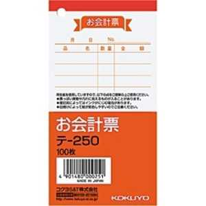 コクヨ お会計票 (別寸タテ型×100枚) 小 テ250