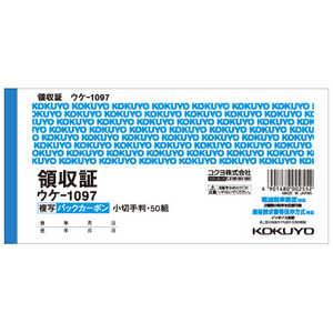 コクヨ BC複写領収証 小切手判・二色刷り (ヨコ型ヨコ書×50組) ウケ1097