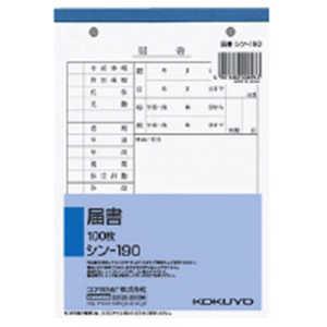 コクヨ 社内用紙B62穴届書 シン190N