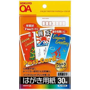 コクヨ インクジェットプリンタ用はがき用紙 30枚 KJ2630