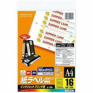 コクヨ インクジェットラベル(A4サイズ・16面・10枚) KJ8674