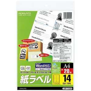 コクヨ モノクロレーザーラベル(A4サイズ・14面・20枚) LBP7163N
