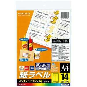 コクヨ インクジェットラベル(A4サイズ・14面・20枚) KJ8163100