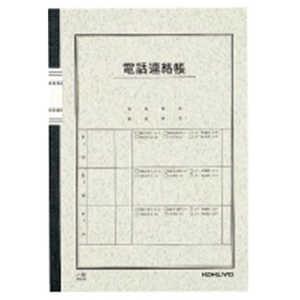 コクヨ 電話連絡帳セミB5 ノ80