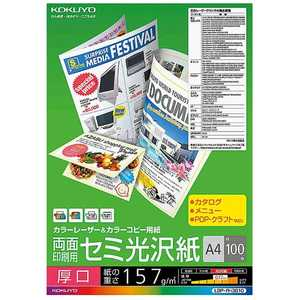 コクヨ カラーレーザー&カラーコピー用 両面印刷・セミ光沢紙・厚口 A4 LBPFH3810