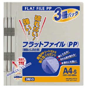 コクヨ フラットファイル(PP)3冊パックグレー グレー フH103M