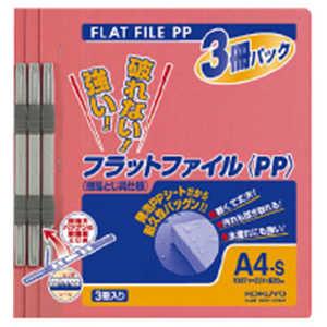 コクヨ フラットファイルPP3冊ピンクA4S ピンク フH103P