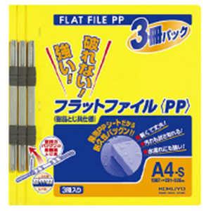 コクヨ フラットファイルPP3冊パック黄A4S フH103Y