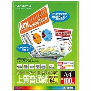 コクヨ カラーレーザー&インクジェット用紙 ~上質普通紙~ 100枚 KPCP1010