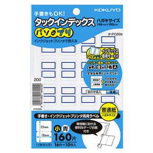 コクヨ タックインデックスパソプリ 受発注商品 タPC20B