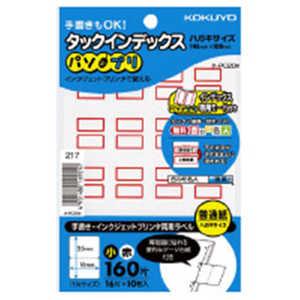 コクヨ タックインデックスパソプリ小赤 タPC20R
