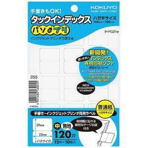 コクヨ タックインデックス パソプリ (はがきサイズ・12面・10枚) 無地 タPC21W