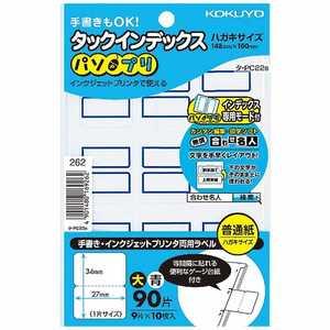 コクヨ タックインデックス ~パソプリ・大 青枠~(ハガキサイズ 9面・10枚) タPC22B
