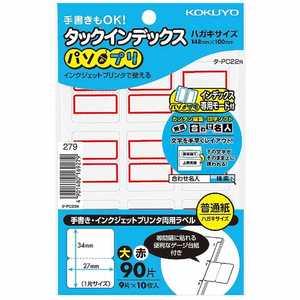 コクヨ (タックインデックス/パソプリ/大/赤枠/ハガキサイズ/9面/10枚) タPC22R